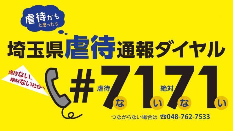 埼玉県虐待通報ダイヤル #7171
